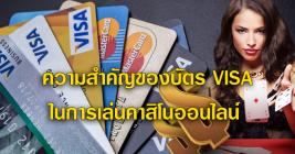 ความสำคัญของบัตร-VISA-ในการเล่นคาสิโนออนไลน์