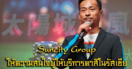 Suncity Group ให้ความสนใจผู้ให้บริการคาสิโนรัสเซีย