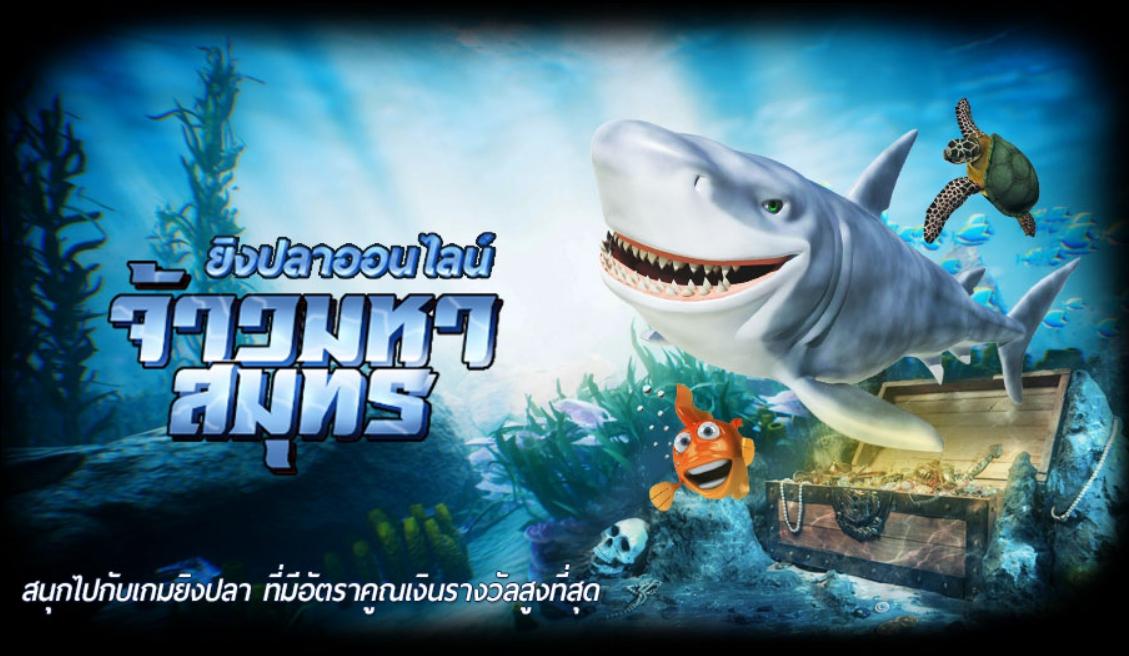 วิธีเล่นเกมยิงปลา Goldenslot เล่นเกมยิงปลา จ้าวมหาสมุทร Ocean Lord