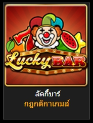 สล็อตลัคกี้บาร์(Lucky Bar)