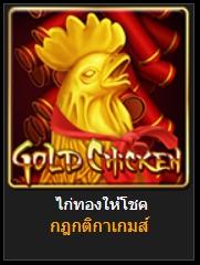 สล็อตไก่ทองให้โชค Gclub Slot Online